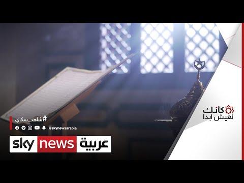 #كأنك_تعيش_أبدا | المرأة في القرآن