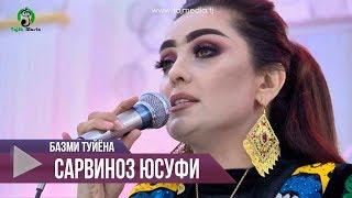 Сарвиноз Юсуфи   Базморо   Sarvinoz Yusufi    Bazmoro 2019