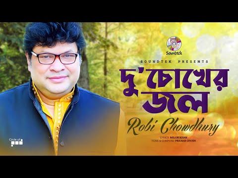 Robi Chowdhuri - Neel Tip