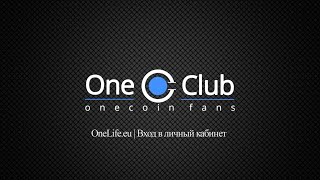 Вход в личный кабинет | Onelife | OneClub
