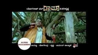 DRAMA KANNADA MOVIE TRAILER