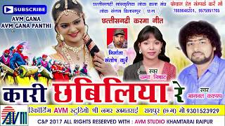 Cg song-Kari chhabiliya re-Bhagwat kashyap, Chmpa nishad -New hit  Chhattisgarhi geet-HD video 2017