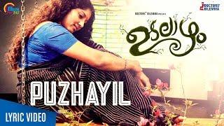 Udalaazham | Puzhayil Lyric | Sithara Krishnakumar, Mithun Jayaraj | Official