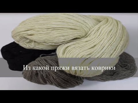 Пряжа для вязания ковров крючком как называется