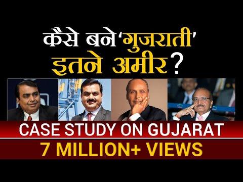 कैसे बने गुजराती इतने अमीर ? | Case Study On Gujarat By Dr Vivek Bindra