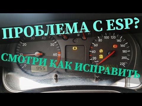 VW GOLF4.ОШИБКА ESP. РЕМОНТ. АДАПТАЦИЯ