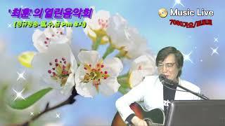 21.4.16실시간음악방송'최훈'의열린음악회(7080가…