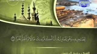 تلاوة لا توصف الشيخ محمد المحيسني سورة الكهف mohamed mhisni surat al kahf