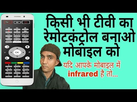 mobile ko tv ka remote kaise banaye {Hindi}