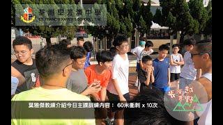Publication Date: 2021-04-25 | Video Title: [SFXS] 荃灣聖芳濟中學| 越野隊|長跑隊|常規訓練|第