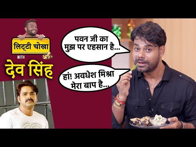 Dev Singh को Pawan Singh के साथ क्यों नहीं मिलता काम, Khesari- Nirahua के साथ कैसे हैं रिश्ते |