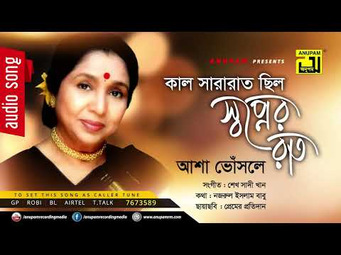 Kal Sara Rat Cilo Shopner Rat | কাল সারারাত ছিল স্বপ্নের রাত |  Song By Asha Bhosle