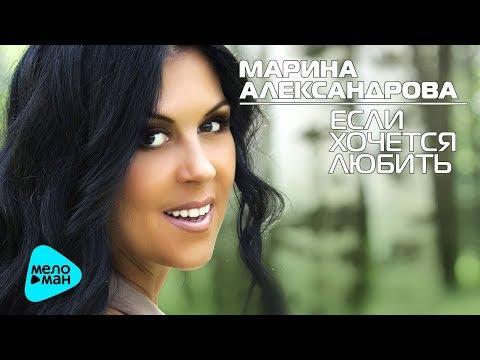 Марина Александрова - Если хочется любить (Альбом 2014)из YouTube · С высокой четкостью · Длительность: 43 мин20 с  · Просмотры: более 1.000 · отправлено: 21-9-2017 · кем отправлено: MELOMAN MUSIC