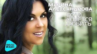 Марина Александрова  - Если хочется любить (Альбом 2014)