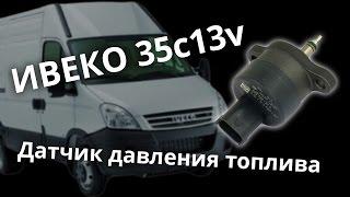 Датчик давления топлива и ремонт обратки Ивеко 35с13v
