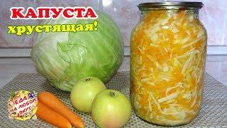 КАПУСТА на Зиму с яблоками | Невероятно хрустящий и вкусный салат