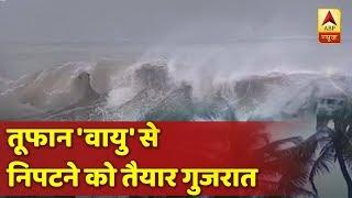 तूफान 'वायु' से निपटने के लिए कैसी है तैयारियां, देखिए हर एक खबर | ABP News Hindi