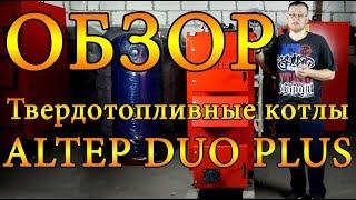 Твердотопливный котел ALTEP DUO PLUS (17 - 250 кВт). ОБЗОР