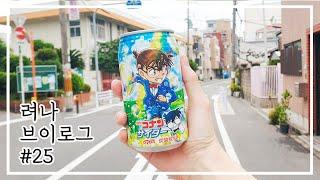 일본 회전초밥 쿠라스시  |자판기 코난 캔 음료수ㅣ같이…