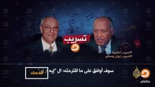 تسريب مكالمات بين سامح شكري ومحامي نتنياهو
