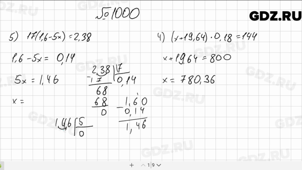 гдз по математике 5 класс номер 1001