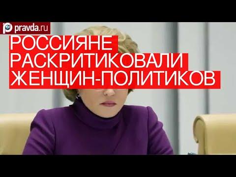 Россияне раскритиковали женщин-политиков