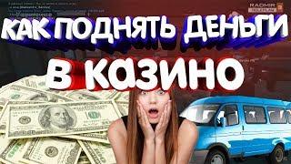 КАК ПОДНЯТЬ ДЕНЬГИ В КАЗИНО CRMP ? | ТАКТИКА В КАЗИНО НА ВЫИГРЫШ [CRMP]