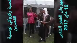 قصبة ركروكي تونسية - نغمات تراثية من القصرين 2017 - Gasba Tunisienne - rakrouki Kasserine