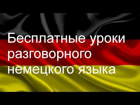 видеоурок немецкого языка