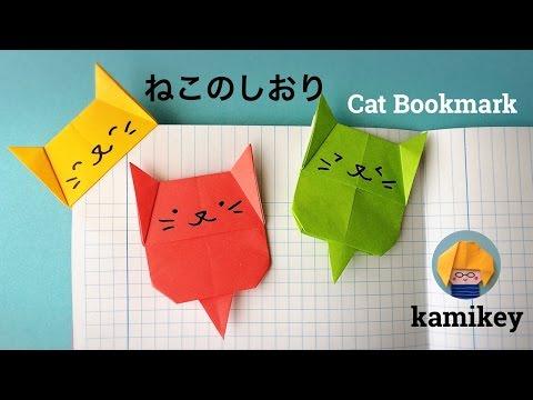 折り紙 ねこのしおり Cat Bookmark Origami(カ�