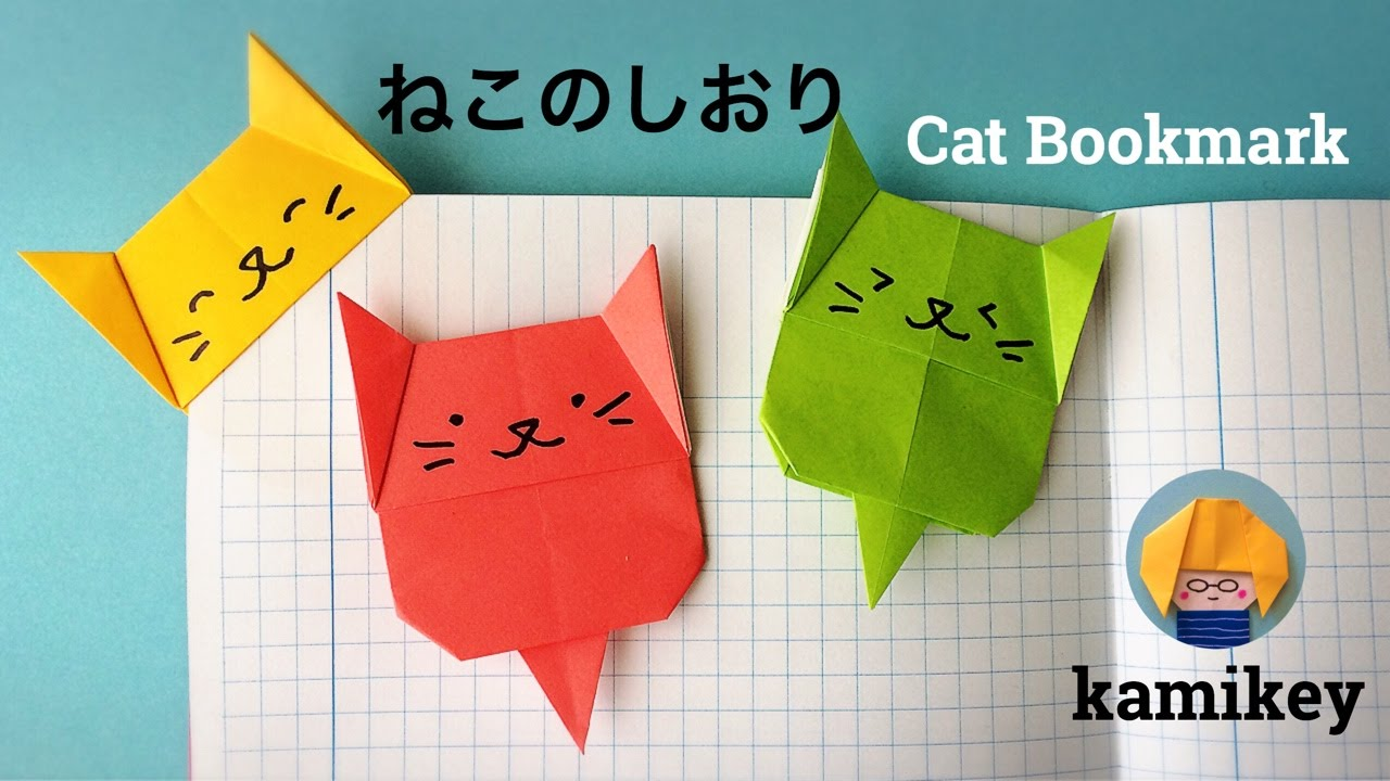 Papercraft 折り紙 ねこのしおり Cat Bookmark Origami