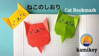 折り紙 ねこのしおり Cat Bookmark Origami(カミキィ kamikey)