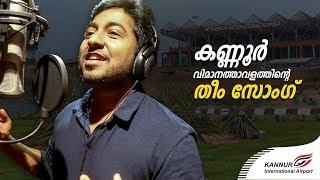 Kannur International Airport Official Theme Song Hd Vineeth Sreenivasan