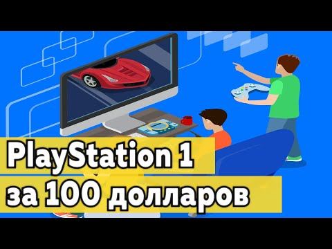 PlayStation1 за 100 долларов