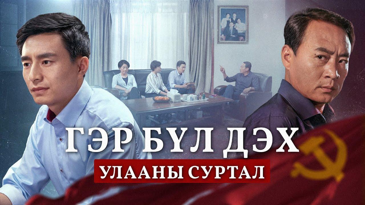 """Эзэн хятадад байна """"Гэр бүл дэх улааны суртал"""" Эзэн бол миний найдвар (Монгол хэлээр)"""