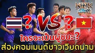 ส่องคอมเมนต์ชาวเวียดนาม-เมื่อเพจทางการถามว่าผลสกอร์จะเป็นเช่นไรเมื่อเจอกับทีมชาติไทย