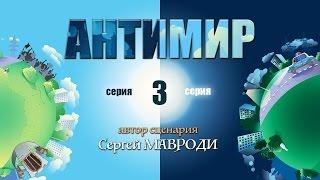 Антимир. Автор Мавроди. 3 серия