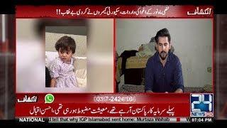 Child Kidnappings in Pakistan | Inkshaf | Mukarram Kaleem | 11 Nov 2018 | 24 News HD