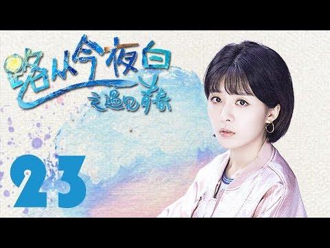 《路从今夜白之遇见青春》23(陈若轩、安悦溪等主演)