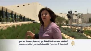افتتاح المتحف الفلسطيني في بيرزيت