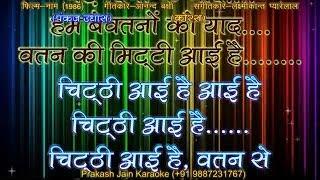 Chitthi Aayi Hai Aayi Hai Chitthi Aayi (+Chorus) Demo Karaoke Stanza-2 हिंदी Lyrics By Prakash Jain