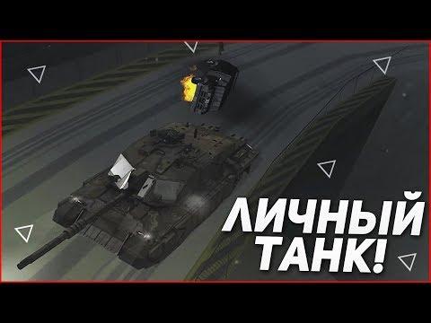 СВОЙ ЛИЧНЫЙ ТАНК! (SAMP   TRINITY RP)