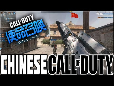 PLAYING CHINESE CALL OF DUTY!