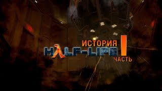 Half-Life – Предыстория первой части