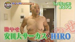 1月15日(月)よる7時『名医のTHE太鼓判!』今回のテーマは「腰痛・肩こり...