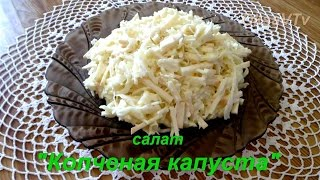 "Салат ""Копченая капуста"".  Salad ""Smoked cabbage."""
