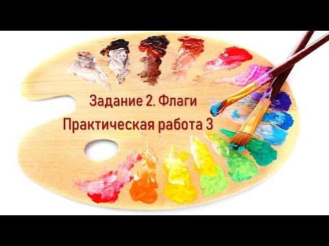 Практические работы в графическом редакторе Paint: ПР3-Задание_2
