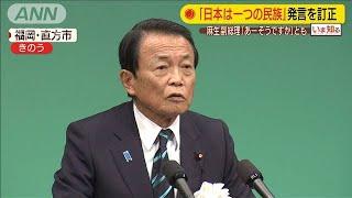 麻生副総理「日本は一つの民族」発言を訂正(20/01/14)