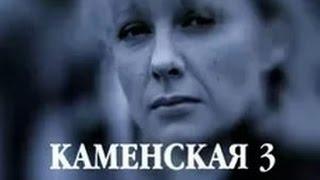 Сериал Каменская 3 сезон 13 эпизод