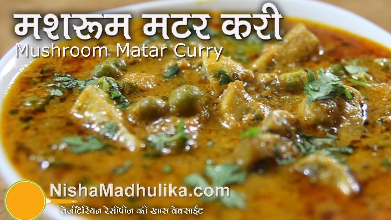Matar Mushroom Curry Recipe videoYouTube